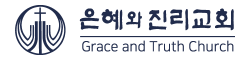 은혜와진리교회 Logo